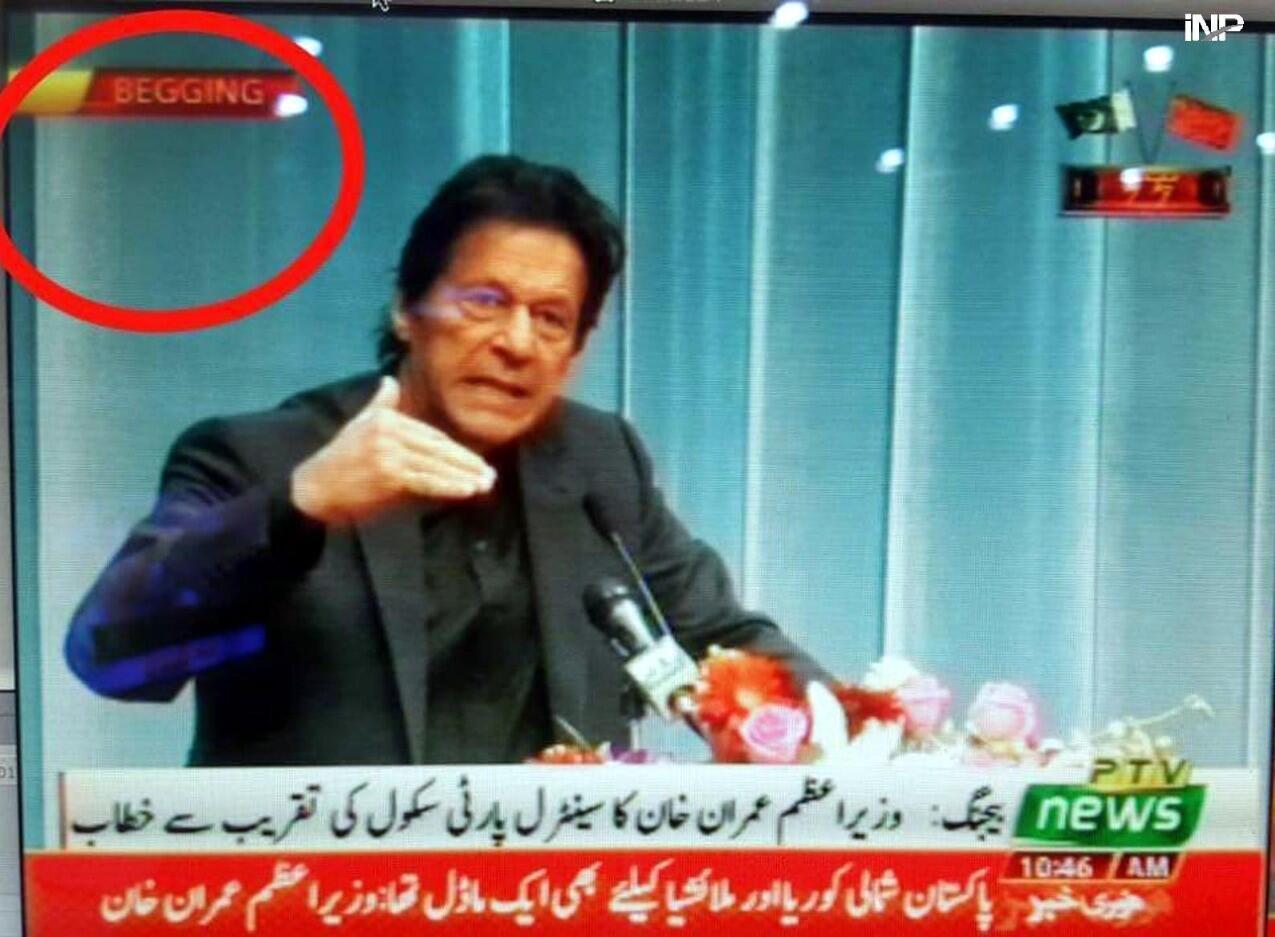 """巴基斯坦總理伊姆蘭‧汗在華講話被錯標成""""乞討"""""""