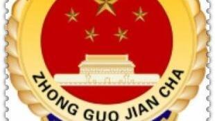 logo du Parquet Populaire Suprême chinois 中国检察