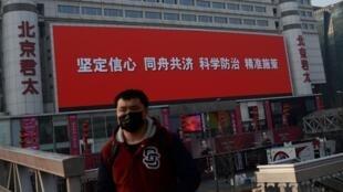 Khẩu hiệu kêu gọi toàn dân chiến đấu chống virus corona tại một siêu thị ở Bắc Kinh. Ảnh chụp ngày 11/02/2020.