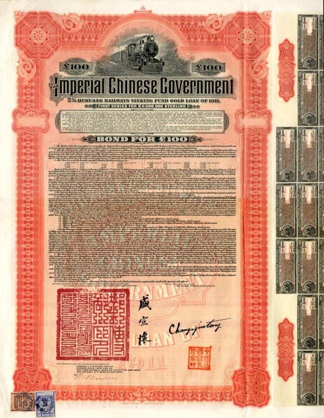 """清朝1911年發行的""""湖廣鐵路債券"""""""