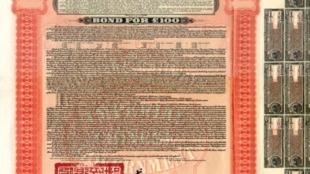 """清朝1911年发行的""""湖广铁路债券"""""""