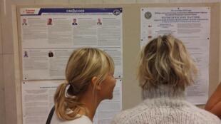 Избиратели в посольтве РФ в Париже