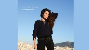 L'album «Djoyas de Mar» de Dafné Kritharas.
