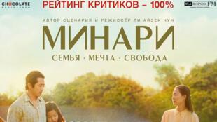 Фрагмент русской афиши фильма «Минари»