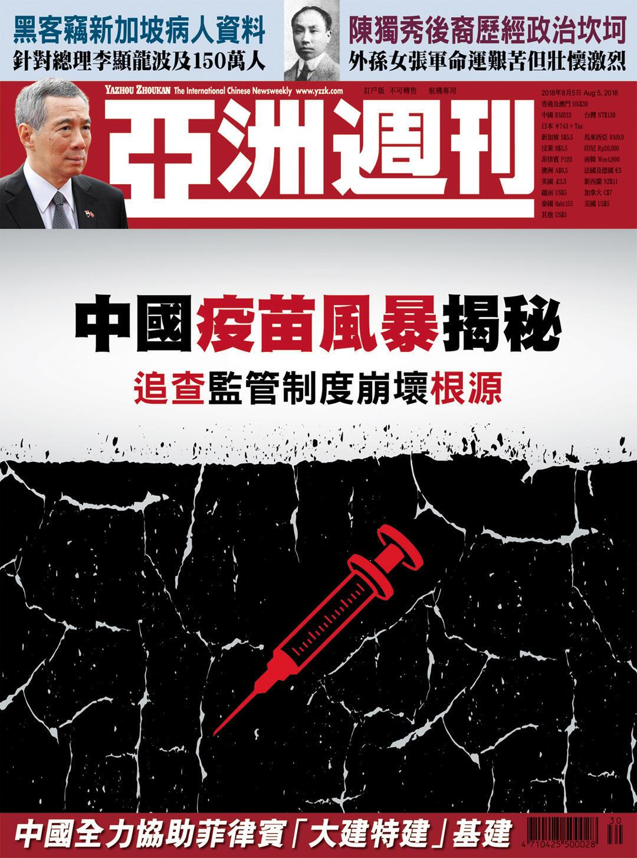 亚洲周刊最新一期封面。