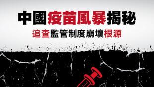 亞洲周刊最新一期封面。