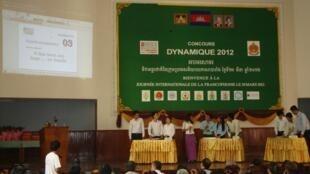 ការប្រកួតថ្នាក់ជាតិមួយ ឈ្មោះថា «Concours Dynamique»  កាលពីឆ្នាំ ២០១២