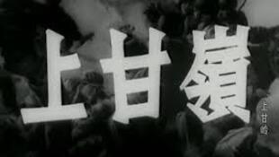 圖為抗美援朝宣傳片上甘嶺電影廣告