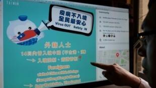 台灣防疫宣傳(存檔圖片)