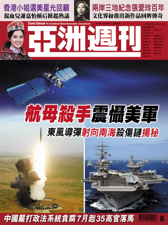 亚洲周刊封面图