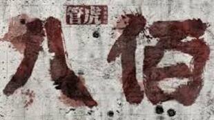 """图为电影""""八佰""""一广告剧照"""