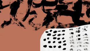 """Les pâturages - mosaïque créée lors des ateliers """"Dessiner les sons"""", dirigés par Elena Rucli et Laura Savina - 27e festival d'art international Stazione di Topolò /Postaja Topolove, Italie, 2020. © Ecouter le monde"""