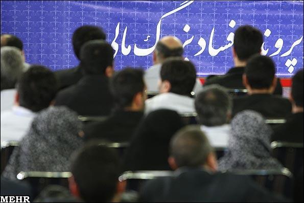 دادگاه رسیدگی به پرونده فساد بزرگ مالی ایران