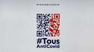 Логотип новой версии приложения, которое было запущено правительством Франции 22 октября 2020 г.