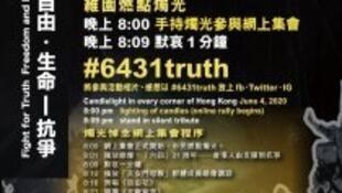 """香港支联会呼吁""""遍地烛光悼六四"""""""