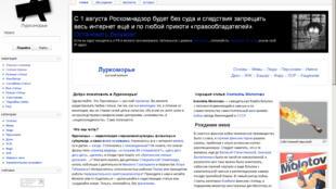 Главная страница сайта Луркморье 01/08/2013