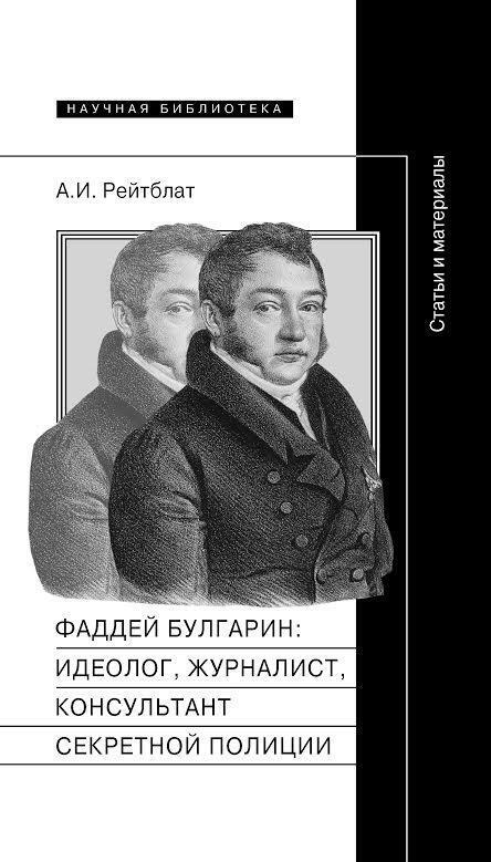 Обложка книги Абрама Рейтблата «Фаддей Венедиктович Булгарин: идеолог, журналист, консультант секретной полиции»