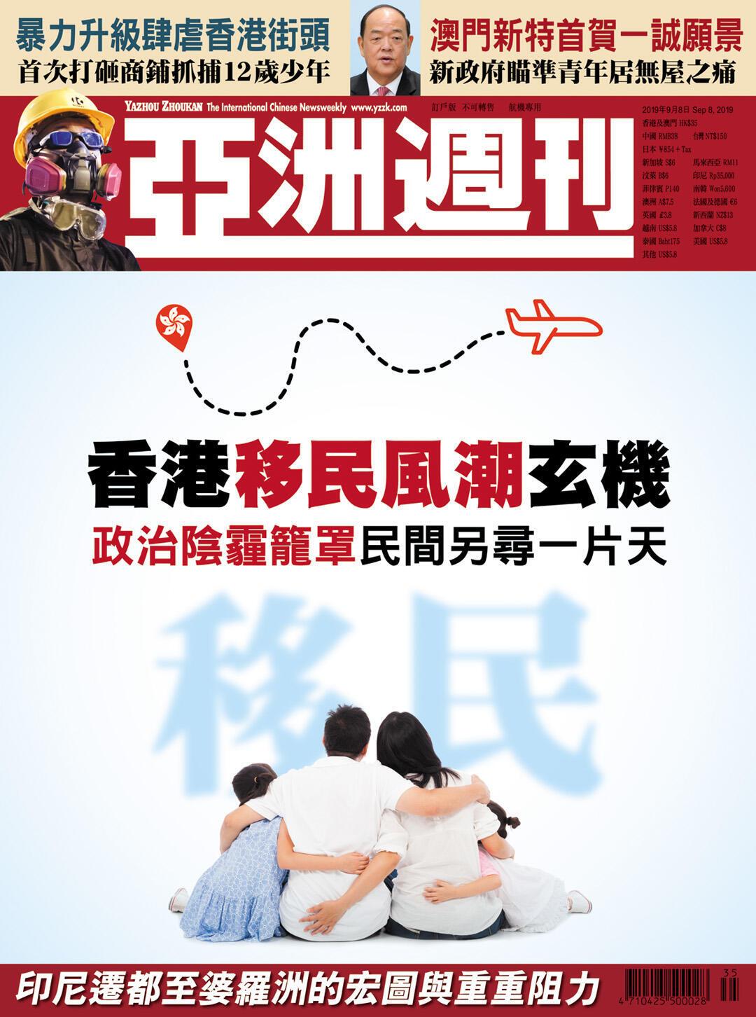 亚洲周刊本期封面图
