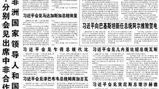 8月6日『人民日报』头版