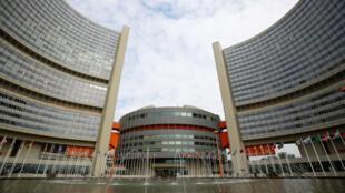 位于维也纳的国际原子能机构总部