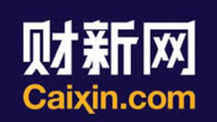 有影响力的中国传媒集团财新传媒