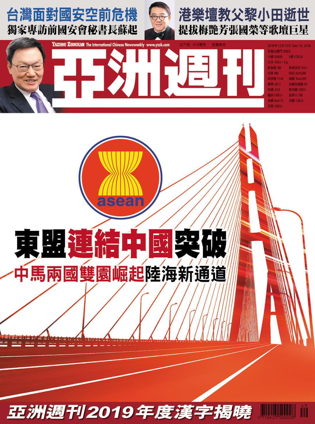 东盟连结中国突破中马两国双园陆海新通道