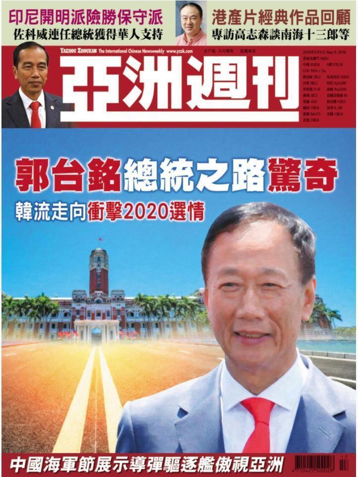 亚洲周刊新一期封面图