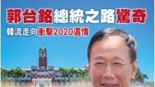 亞洲周刊新一期封面圖