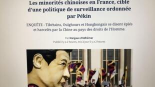 費加羅報調查流亡法國的中國少數民族受到中國當局的監視騷擾2020年6月30日