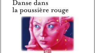 <i>Danse dans la poussière rouge, </i>paru dans la collection Bleu de Chine chez Gallimard.
