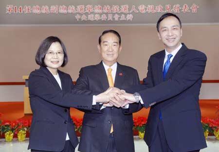 蔡英文,宋楚瑜與朱立倫出席總統大選辯論會