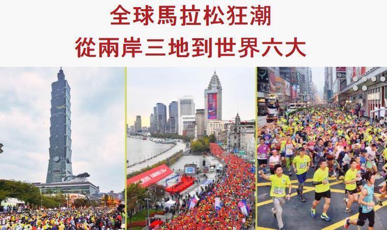 全球马拉松狂潮 从两岸三地到世界六大