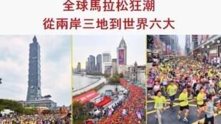 全球馬拉松狂潮 從兩岸三地到世界六大