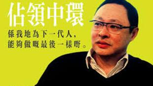 香港占中活动发起人之一戴耀廷。