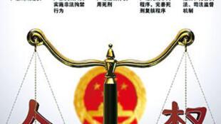 2009年中國人權行動計畫宣傳圖案