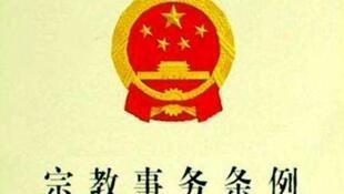 Chine_Religion