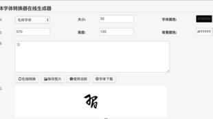 """习近平写给大学生村官的签名,与HK0107(2) 电脑软件输出的毛体""""习""""字"""