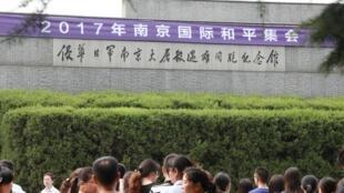 神户-南京心心协会会员在南京大屠杀纪念馆举行国际和平大会2017年8月15日