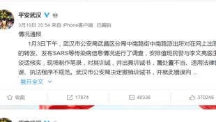 """武汉公安官方账号平安武汉宣布撤回对殉职医生李文亮的""""造谣""""训诫书2020年3月9日"""