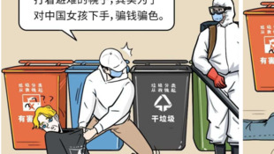 2020-04-23 screenshot Foreign Trash Chinese comic on foreigner flouting hygiene rules