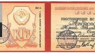 Thẻ Chủ tịch cơ quan KGB thời Liên Xô của ông Yuri Andropov, có ghi ngày hết hạn 31/ 12/1980.