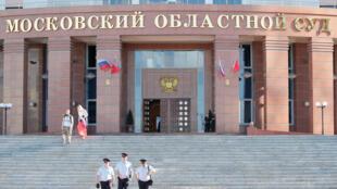 Le tribunal régional de Moscou.