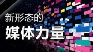 图为中国网络关于自媒体图片