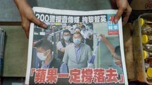 Le journal Apple Daily, principalement lu en ligne, et habituellement imprimé à environ 70 000 exemplaires, a été imprimé à 550 000 exemplaires mardi 11août. La Une affirme en caractères rouges: «Apple Daily va tenir bon».