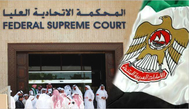 دادگاه عالی امارات متحده عربی