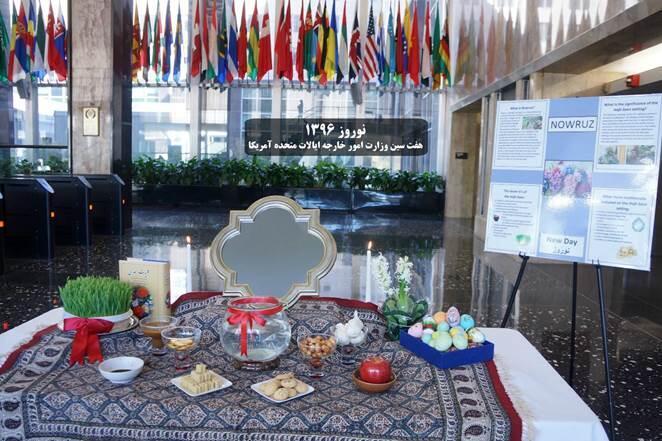 هفت سین وزارت امور خارجه آمریکا
