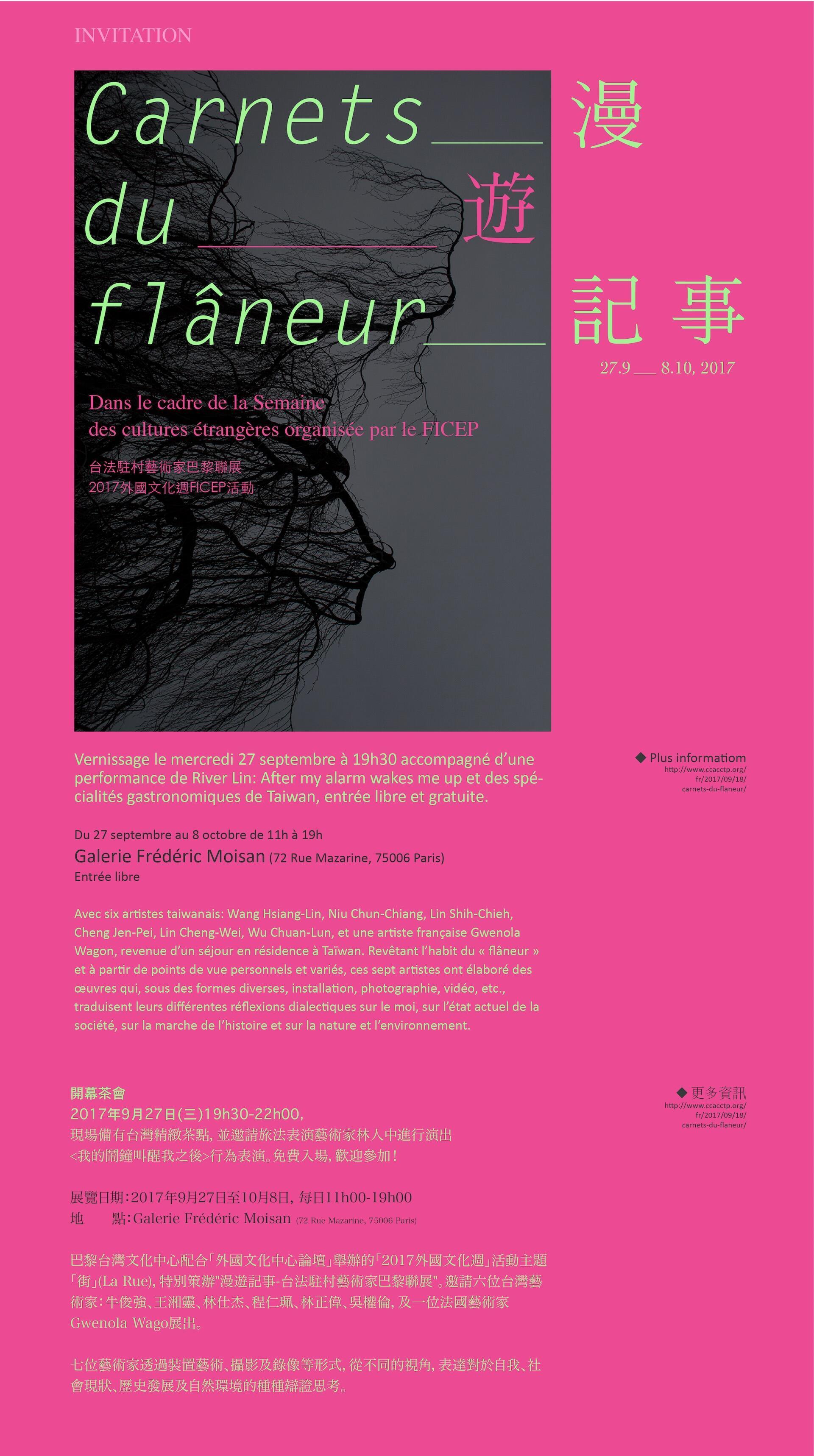 2017巴黎外国文化周台湾推出「漫游记事」(Carnets du flâneur)的台法艺术家联展