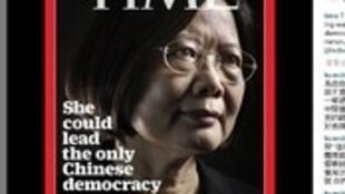蔡英文登上时代周刊封面