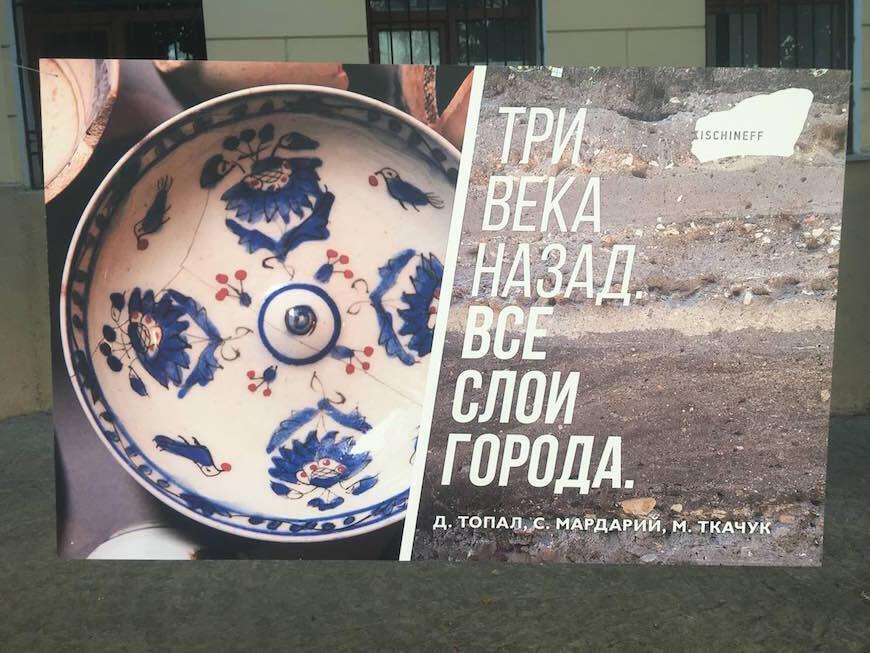 Раскопки экспедиции под руководством Марка Ткачука велись в историческом центре Кишинева с мая по июль 2018.