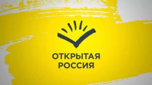 Логотип российского общественного движения «Открытая Россия»